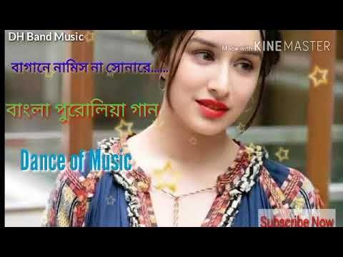 Bagane Namis na Suna re || New Bangla DJ remix Song || Dance of music