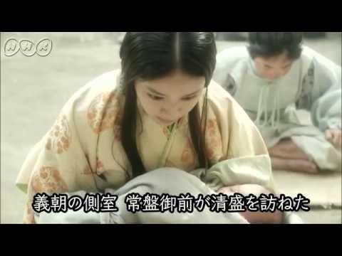 平清盛ダイジェスト 第28回「友の子、友の妻」 今から900年前、貴族政治が行き詰まり、混迷を極めた平安末期、武士として初めて日本の覇者へと登りつめた男、平清盛の物語。    第28回「友の子、友の妻」  義朝は敗れた・・。清盛は信頼を斬首する。武士の裁断により公ぎょうが斬首されるほどに、時代は変わっていた。東国へ頼朝(中川大志)らとおちのびた義朝であったが、一人はぐれ、一人自刃し、ついに正清(趙珉和)と二人だけになり、彼のしゅうとになる尾張の長田忠致(長谷川公彦)の館にかろうじてたどりつく。が、長田の裏切りを察知した義朝は正清とともに自害する。一方とらえられた頼朝は京で清盛と対面。平氏一門は源氏嫡男・頼朝の首をはねることを論議する。池禅尼(和久井映見)は気丈な頼朝に家盛(大東駿介)の面影を見、助命嘆願して断食に入る。頼朝の命の行方に、清盛が下した決断とは?そしてついに常盤御前(武井咲)が、牛若丸(のちの義経)を出産する。      番組HPはこちら「http://nhk.jp/kiyomori」