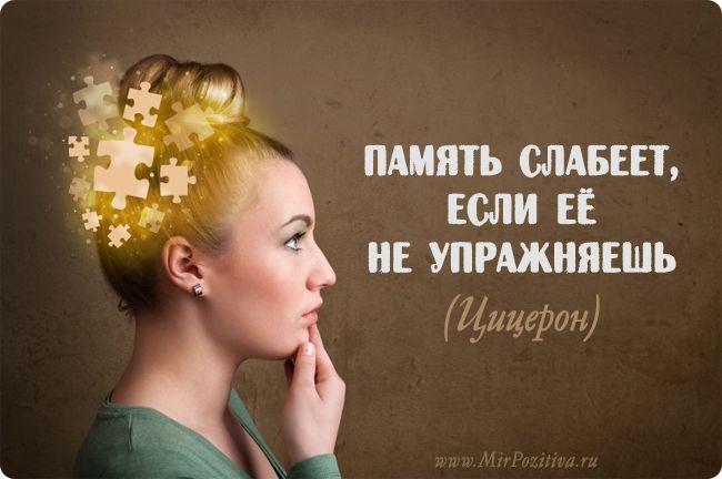 Как улучшить память! Простые способы!. Обсуждение на LiveInternet - Российский Сервис Онлайн-Дневников