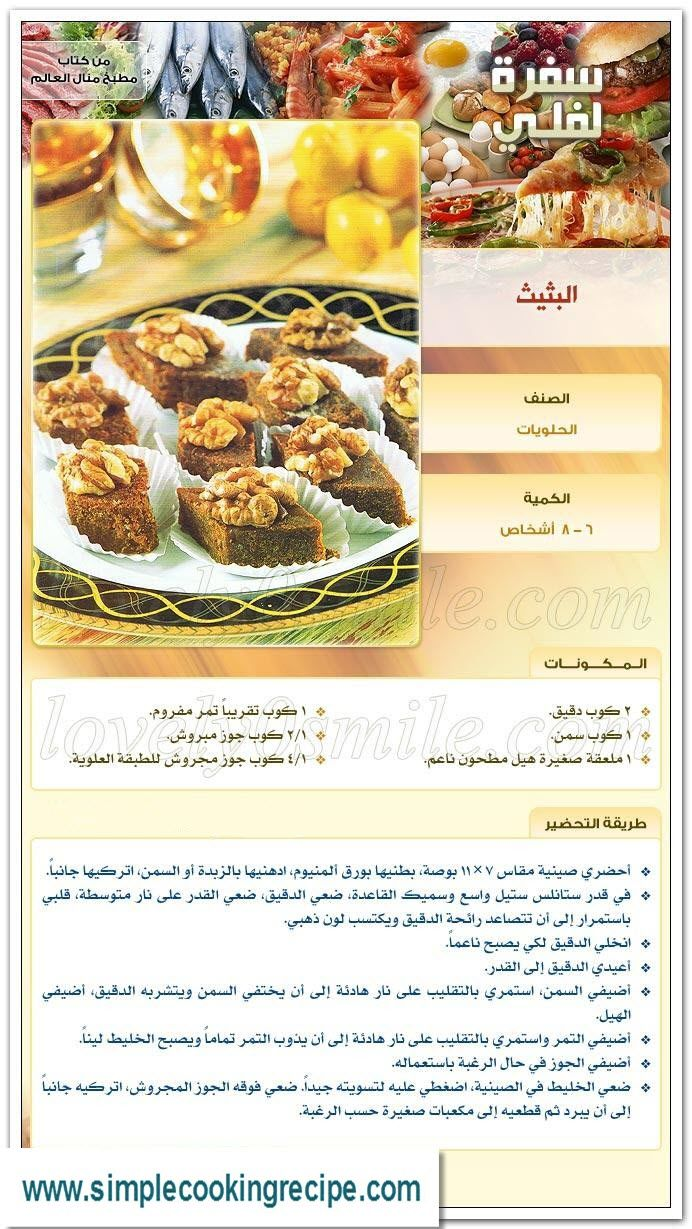 175 best images on pinterest for Arabian cuisine menu