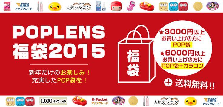 POPLENS福袋2015 新年だけのお楽しみ!充実したPOP袋を!