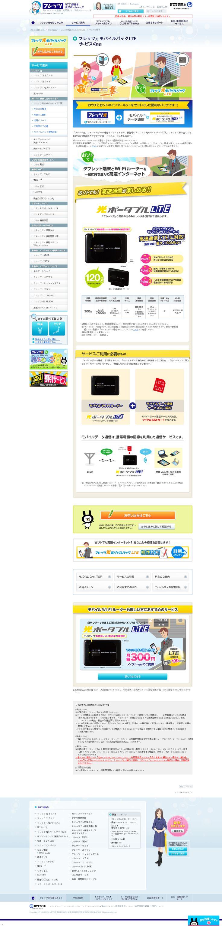 http://flets-w.com/wi-fi/mobilepack/tokuchou/