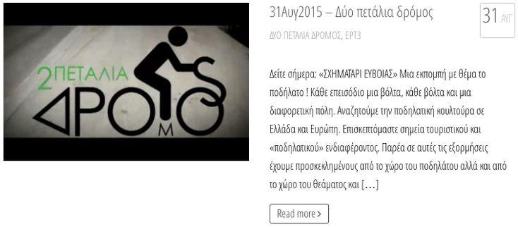 Τηλεοπτική σειρά, του Κώστα Ντάνη, για την ποδηλατική κουλτούρα στην Ελλάδα και σε άλλες ευρωπαϊκές πόλεις. Παρουσιάζουν οι: Κώστας Γκαζής, Κώστας Ντάνης και Λευτέρης Κωνσταντόπουλος. Σκηνοθεσία: Κώστας Ντάνης Διεύθυνση φωτογραφίας: Αλέξης Πηλός Εικονοληψία: Παντελής Λαδάς Ηχοληψία: Δημήτρης Κανελλόπουλος Επεξεργασία: Ρένα Μιχαηλίδου Παραγωγή: KN Productions