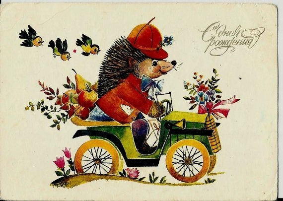 Hedgehog by car  Vintage Russian Postcard by LucyMarket on Etsy, $3.99