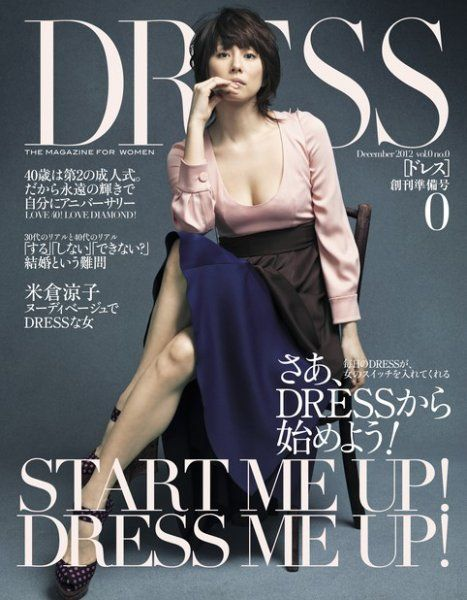 DRESS 創刊準備号 (2012年12月01日発売)   【Fujisan.co.jp】の雑誌・定期購読