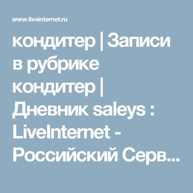 кондитер | Записи в рубрике кондитер | Дневник saleys : LiveInternet - Российский Сервис Онлайн-Дневников