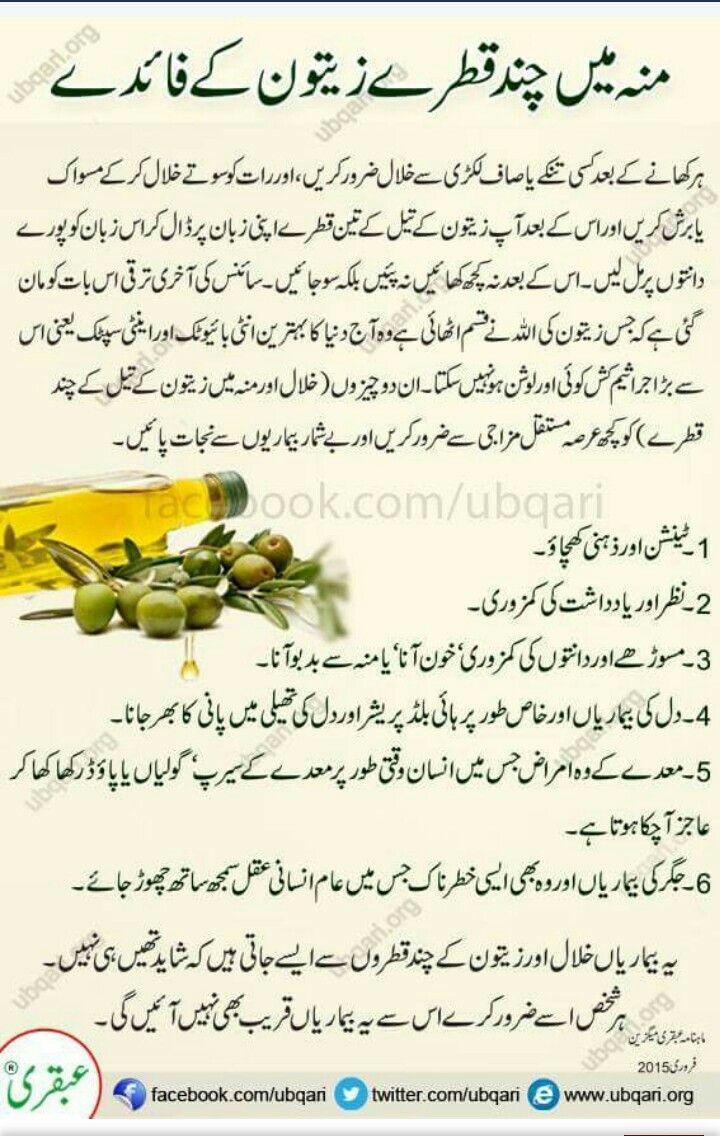 زیتون کا تیل olive oil | health remedies, health advice