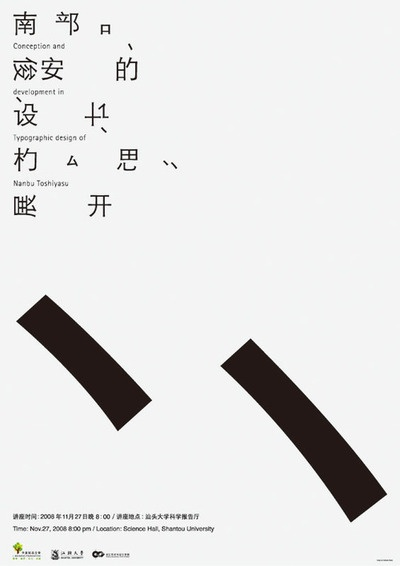 Japanese Poster: Conception and Development in Typographic Design. Toshiyasu Nanbu. 2008
