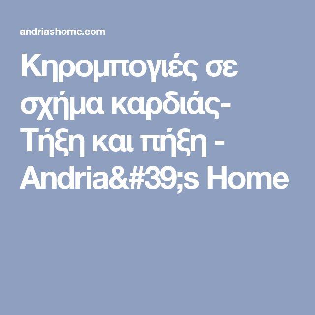 Κηρομπογιές σε σχήμα καρδιάς- Τήξη και πήξη - Andria's Home