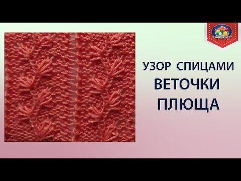 "Узор спицами ""Веточки плюща"" - YouTube"