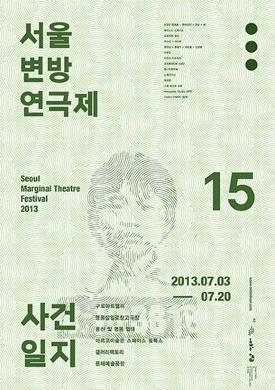 2013 서울변방연극제 - zerolab