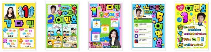 초등학교전교회장선거포스터도안프린트정보!! 톡톡 튀는 아이디어와 디자인으로 완성!