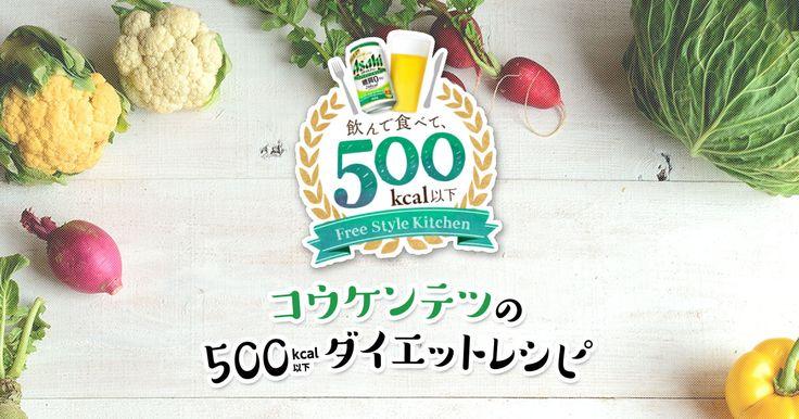韓国料理のレシピ|食べても飲んでも500kcal以下の簡単ダイエットレシピ|アサヒビール