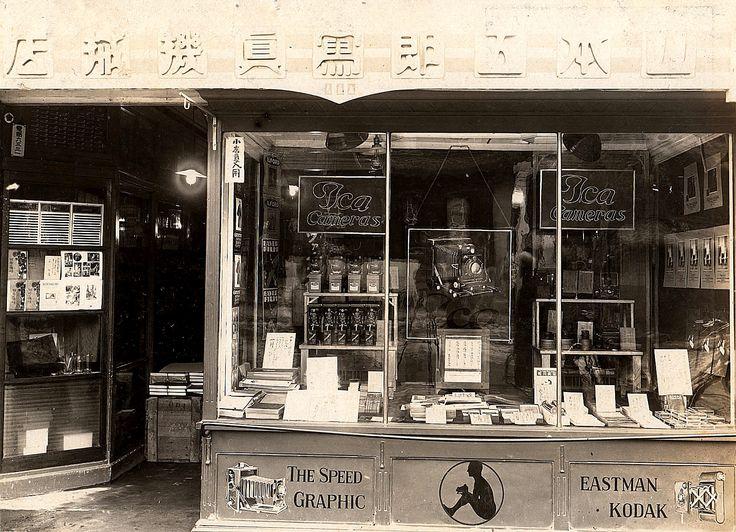 NAGOYA, 1914: LA ERA TAISHO Camera & Materials, Goro Yamamoto Co. around 1915 Nagoya Japan  (Kansuke's father Goro Yamamoto shop)