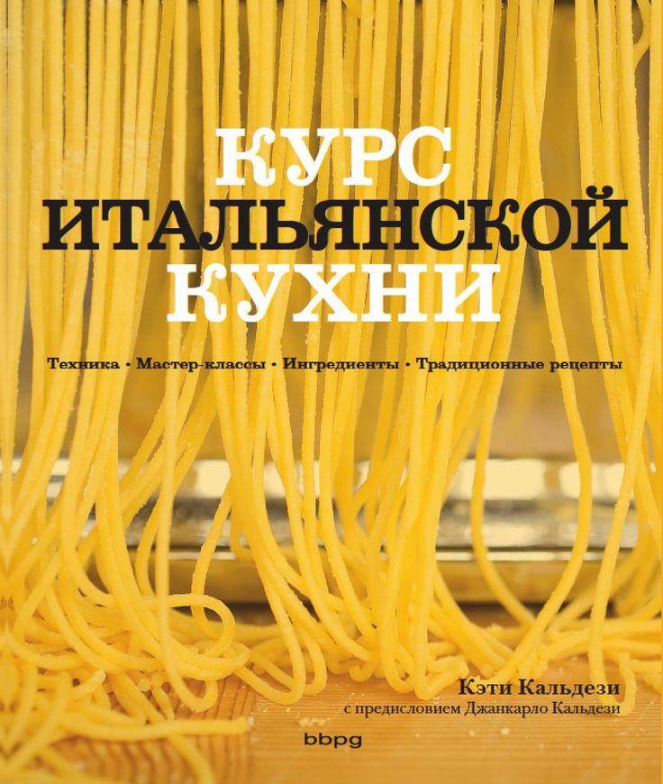 Курс итальянской кухни  дизайн и верстка книги Курс итальянской кухни