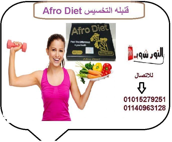 Afro Diet منتج انجليزي Afro Diet Index