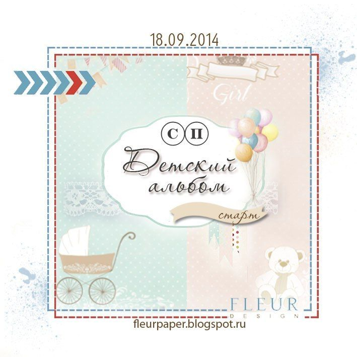 Fleur Design Blog: СП Детский альбом 7 этап
