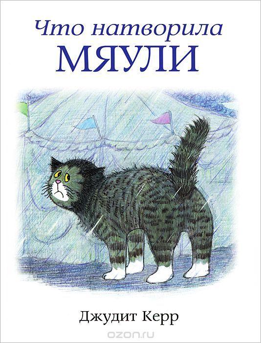 "Книга ""Что натворила Мяули"" Джудит Керр - купить на OZON.ru книгу Mog's Bad Thing Что натворила Мяули с доставкой по почте | 978-5-903979-69-1"