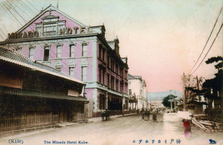 神戸 ホテル 明治時代 - Google 検索