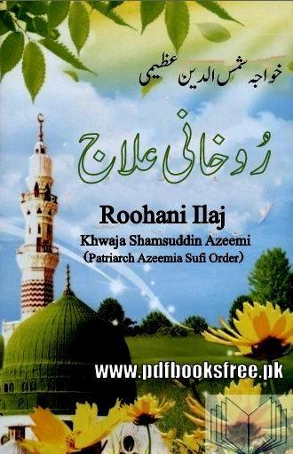 Rohani Ilaj Khwaja Shamsuddin Azeemi Pdf Free Download