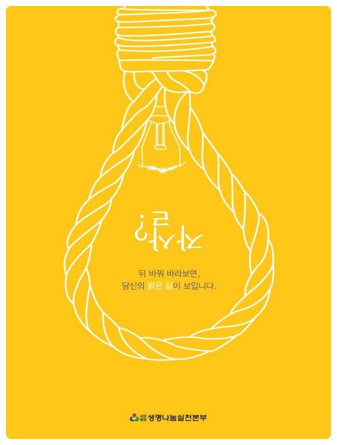 [포스터디자인] 생명 관련 공익 광고 포스터 및 캠페인 : 네이버 블로그
