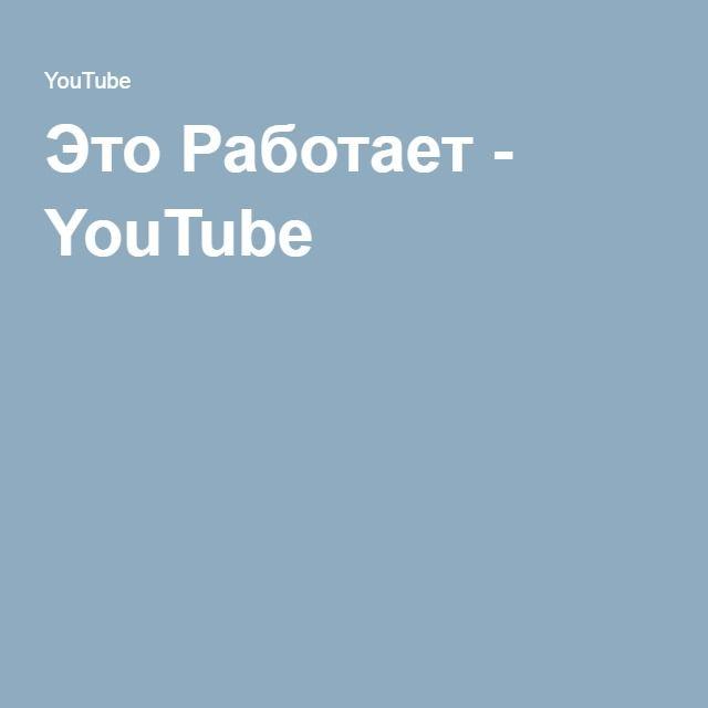 Это Работает - YouTube