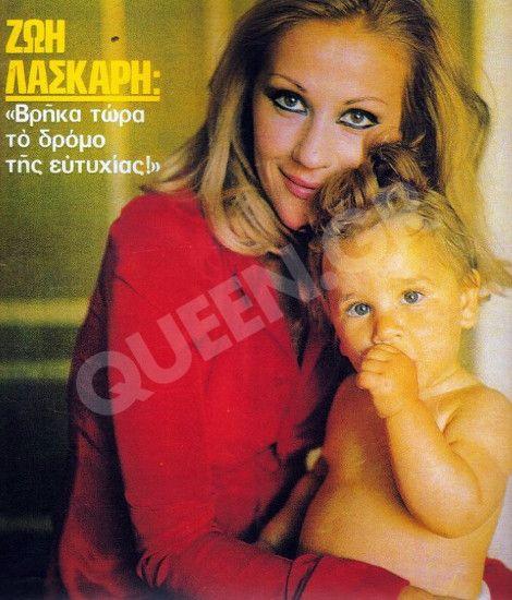 Η Ζωή Λάσκαρη μαζί με το μωρό της.