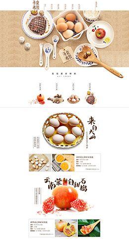 食品类目店铺首页设计欣赏
