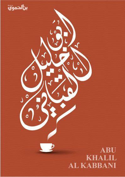 Brightness From The East // إشراقات عربية by Hani Douaji, via Behance