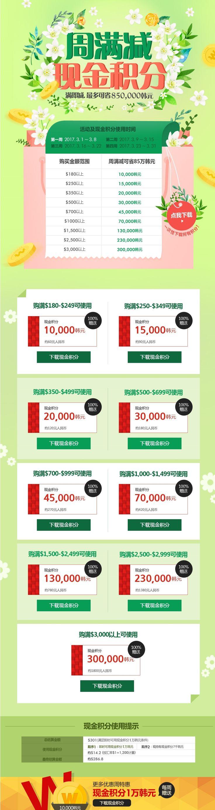 #2017년3월1주차 #중문 #85만원위클리구매허들
