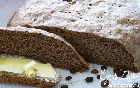 Кофейный хлеб в хлебопечке   Кулинарные рецепты от «Едим дома!»