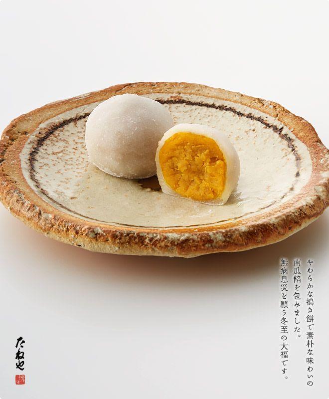 やわらかな搗き餅で素朴な味わいの 南瓜餡を包みました。 無病息災を願う冬至の大福です。