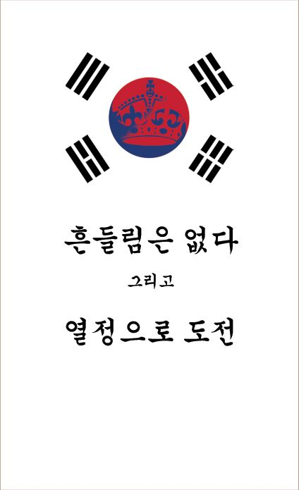 Keep Calm and Carry On Korean