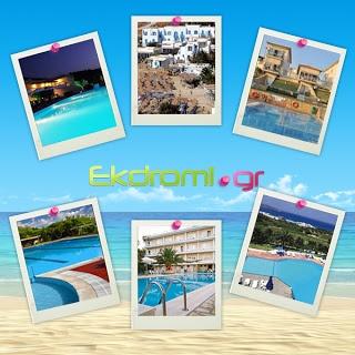 Καλοκαιρινός διαγωνισμός του Ekdromi.gr με δώρο έξι ταξίδια | Κέρδισέ το Εύκολα