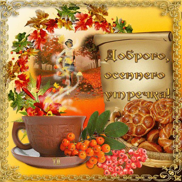 Доброе субботнее утро картинки красивые с надписью осень