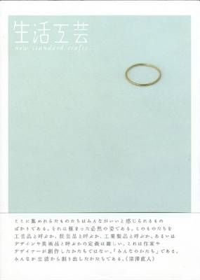 new standard crafts - Seikatsu Kogei