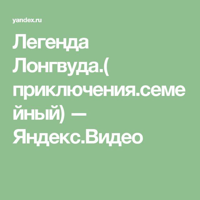 Легенда Лонгвуда.( приключения.семейный) — Яндекс.Видео