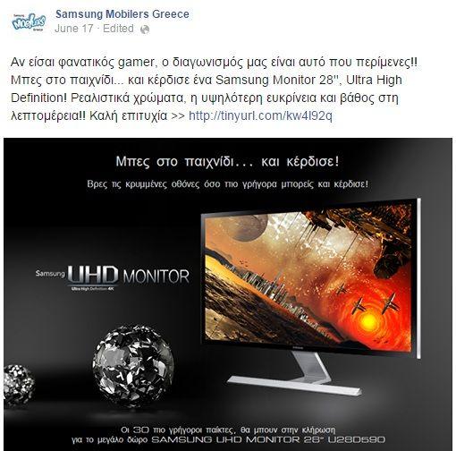 """Facebook app - Game : Διαγωνισμός Samsung """" Βρες τις κρυμμένες οθόνες """".  Υπηρεσίες κατασκευής Facebook Apps & games :  http://www.socialfire.gr/facebook-applications-apps/"""
