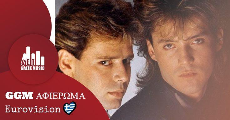 Η Ελλάδα στην Eurovision την δεκαετία του 80 | GGM Αφιέρωμα