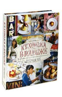 Рейчел Ку - Моя кухонька в Париже. Классические французские рецепты в новом исполнении обложка книги