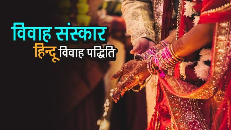 शादीयों में वर और वधू द्वारा किये जाने वाले अनुष्ठान बहुत महत्त्व रखते हैं. वर और वधू को पति पत्नी का दर्जा पाने के लिए कुछ ख़ास धार्मिक संस्कारों को अदा करना होता है.