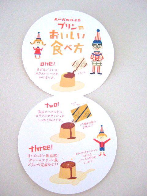 大阪のお菓子「くいだおれ太郎 プリン」