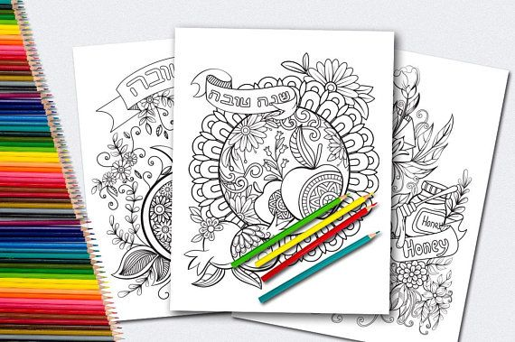 This Item Is Unavailable Etsy Printable Coloring Pages Coloring Pages Rosh Hashanah