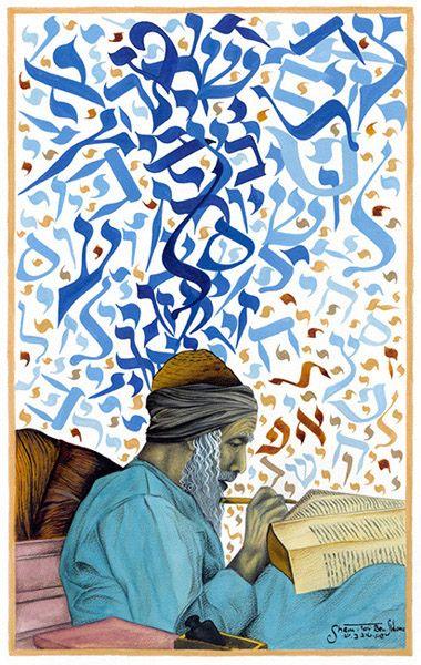 Yemenite Scribe writing a Sepher Torah. Hebrew letters dancing all around.