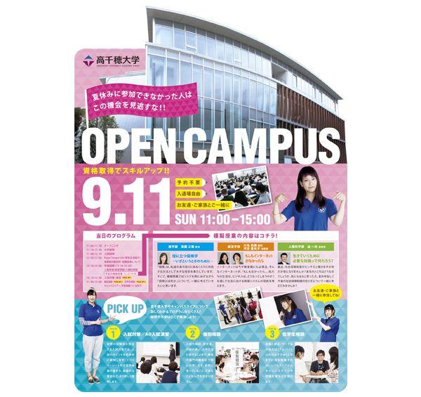 高千穂大学様_オープンキャンパス告知DMの画像