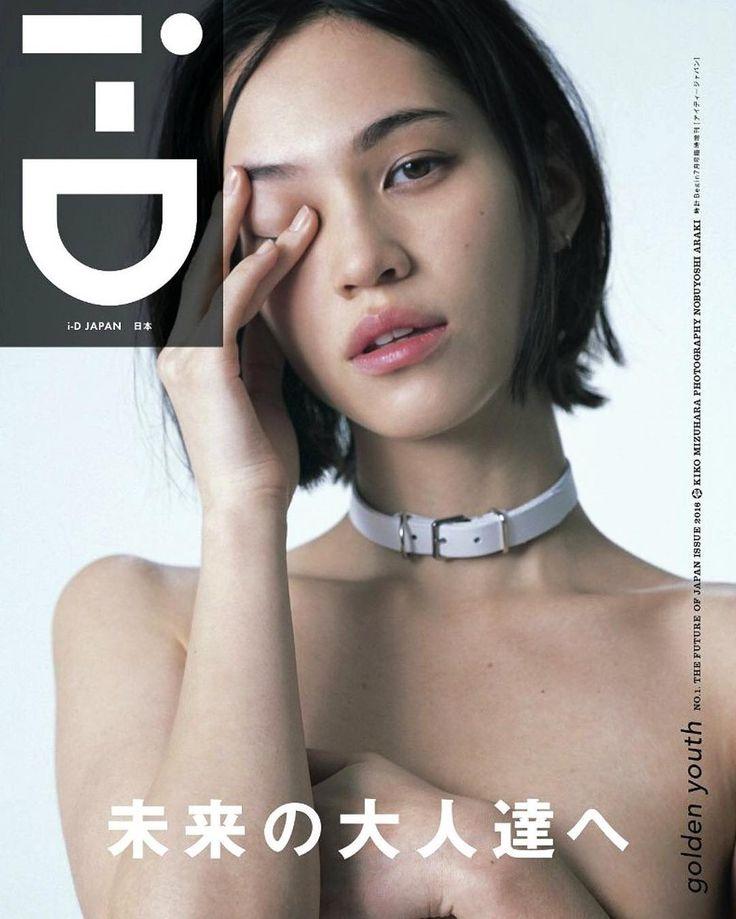 i_am_kikoさんはInstagramを利用しています:「Hello i-D Japan✌️ 未来の大人達へ Shot by Nobuyoshi Araki @id_japan @kazumi_asamura_hayashi #荒木経惟 #idjapan」