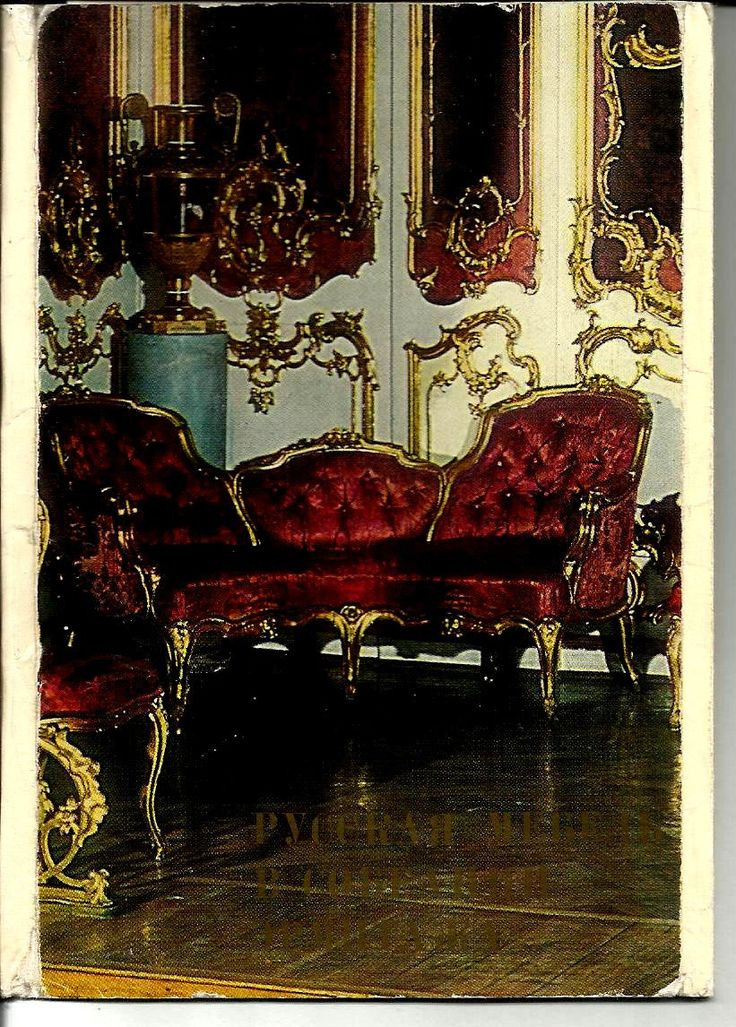 Russian furniture in the Hermitage,Set of 32, Vintage Postcard unused 1975 by LucyMarket on Etsy