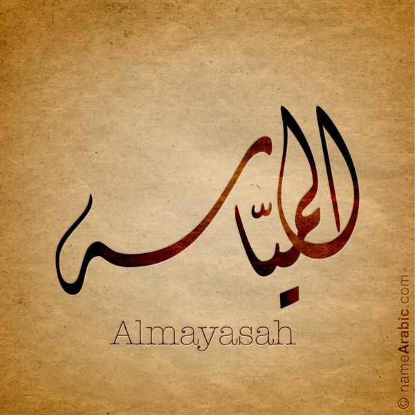 Arabic Calligraphy design for «Almayassah - المياسه»  Name meaning: Almayassah name is an Arabic girls name that means proud (walking with a proud gait), cocky