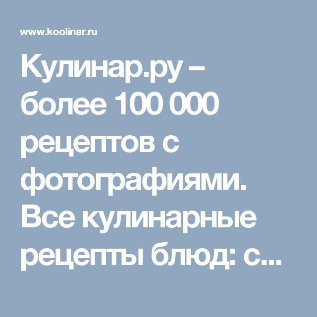 Кулинар.ру – более 100 000 рецептов с фотографиями. Все кулинарные рецепты блюд: супов, закусок, десертов с фотографиями.