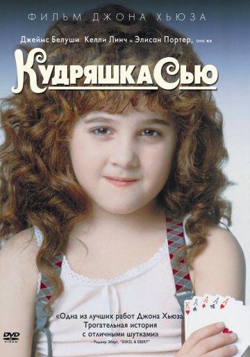 Кудряшка Сью (Curly Sue)
